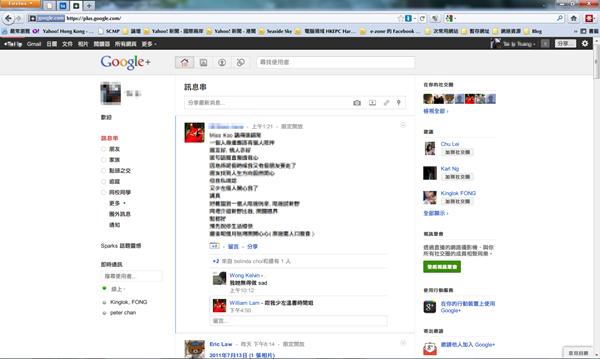 Facebook勁敵—Google+深入剖析 (1/6)