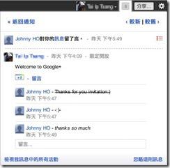 Facebook勁敵—Google+深入剖析 (3/6)