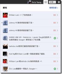 Facebook勁敵—Google+深入剖析 (2/6)