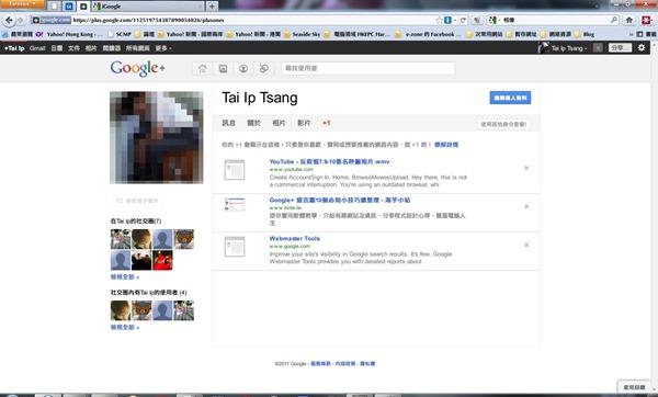 Facebook勁敵—Google+深入剖析 (5/6)