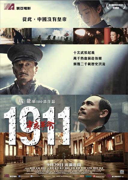《1911:辛亥革命》觀後感—走馬看花的革命情懷