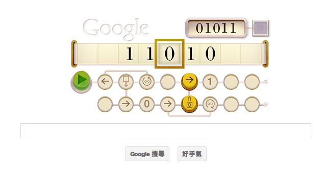 [Google Doodle]計算機科學之父百年誕辰 (1/2)