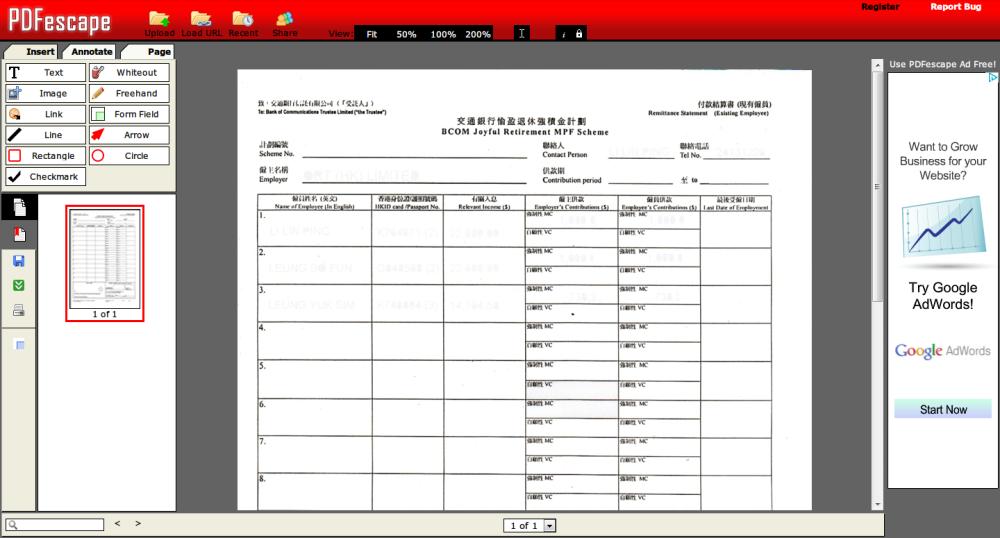 PDFescape—線上填寫和製作PDF表格 (3/5)